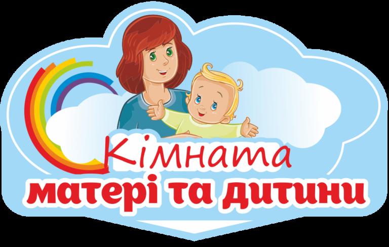 кімната матері і дитини